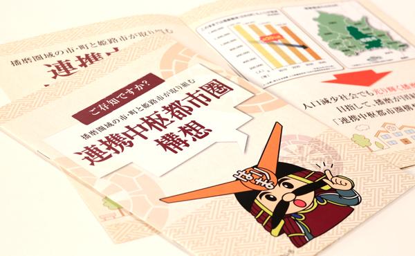 姫路市 播磨広域連携協議会 連携中枢都市構想パンフレット