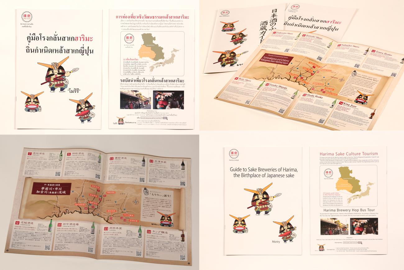播磨広域連携協議会 はりま酒文化ツーリズムパンフレット4