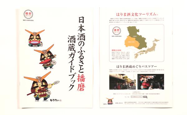 姫路市 播磨広域連携協議会 はりま酒文化ツーリズムパンフレット