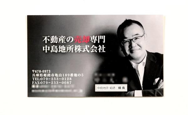 姫路市 中島地所株式会社様 名刺制作