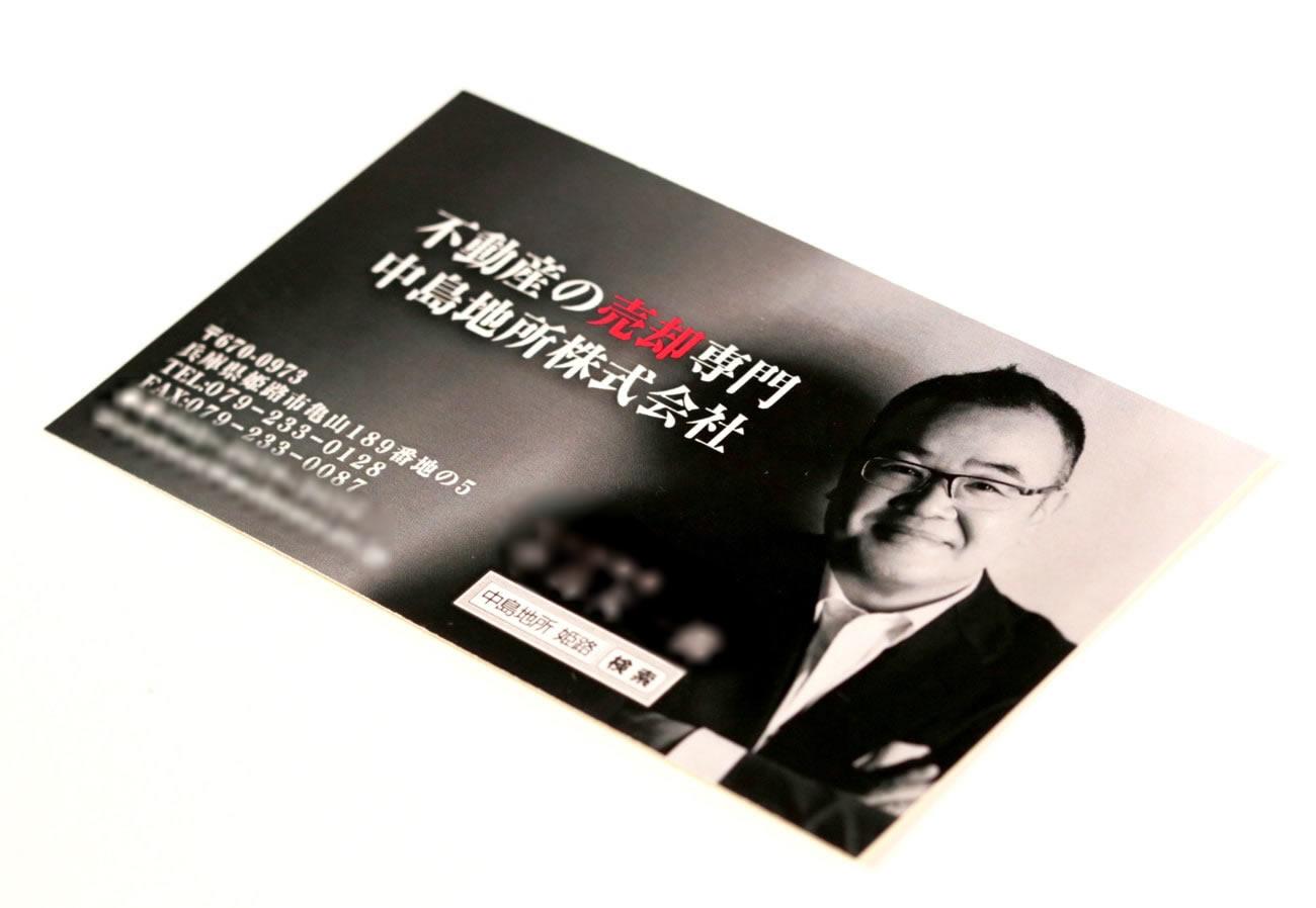 姫路市 中島地所株式会社様 名刺制作2