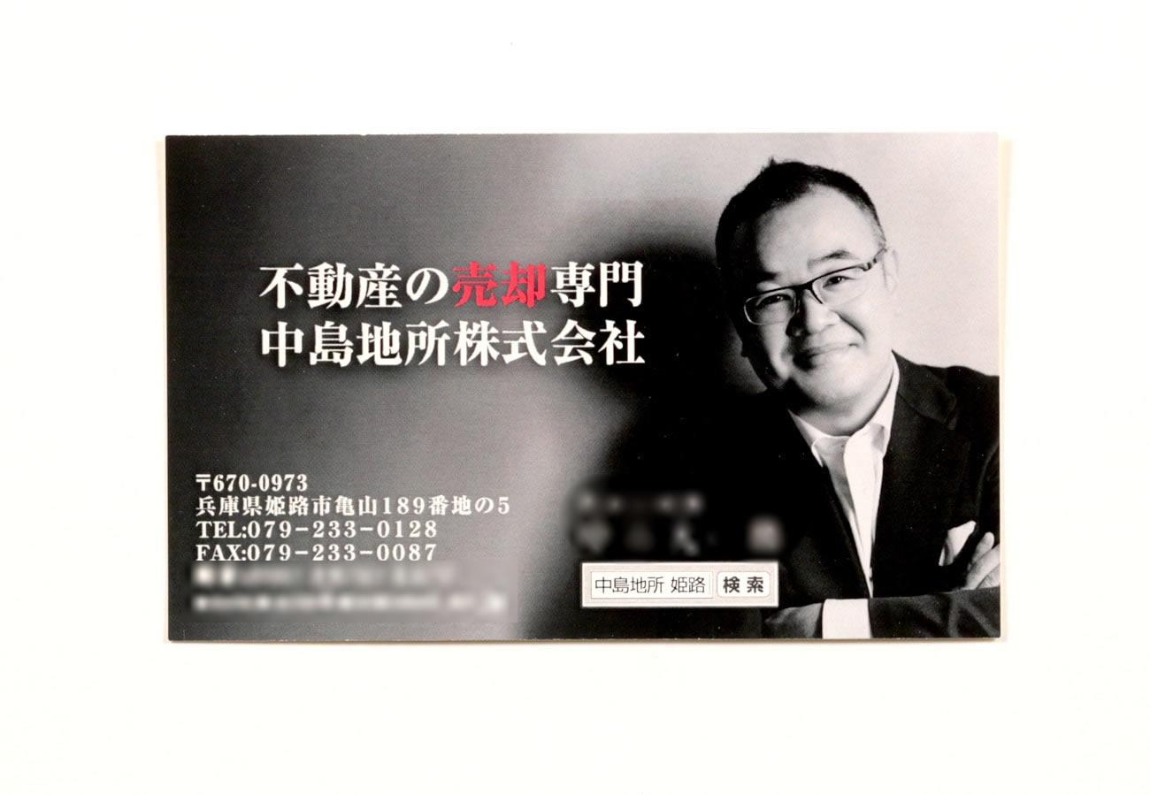 姫路市 中島地所株式会社様 名刺制作1