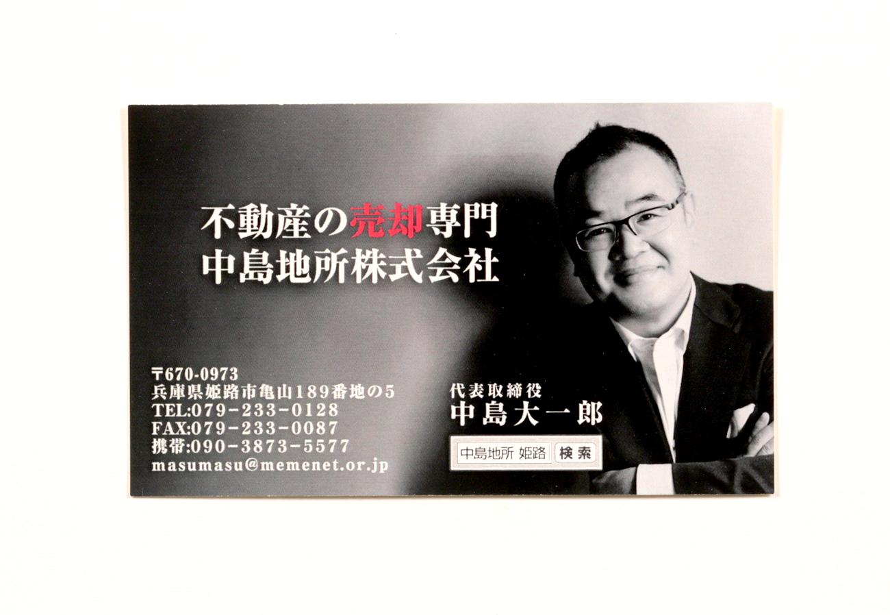 中島地所株式会社 名刺2