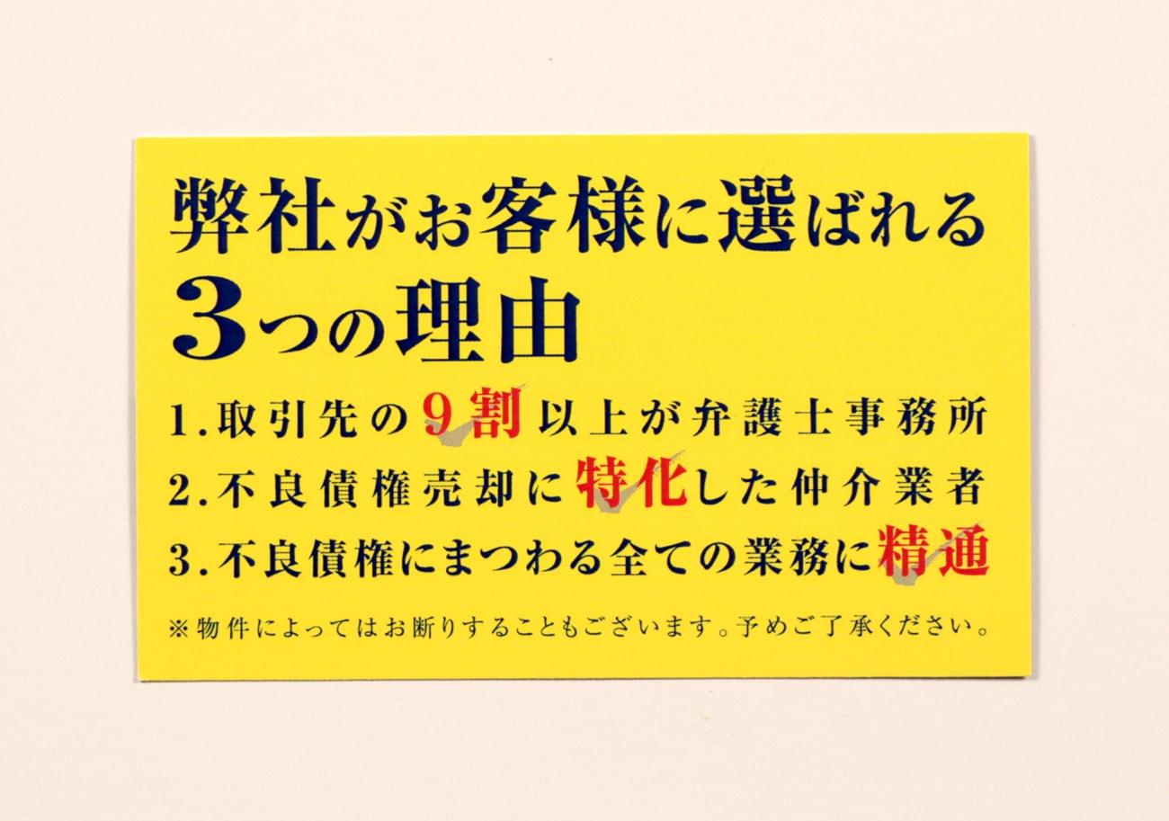 姫路市 中島地所株式会社様 名刺制作3