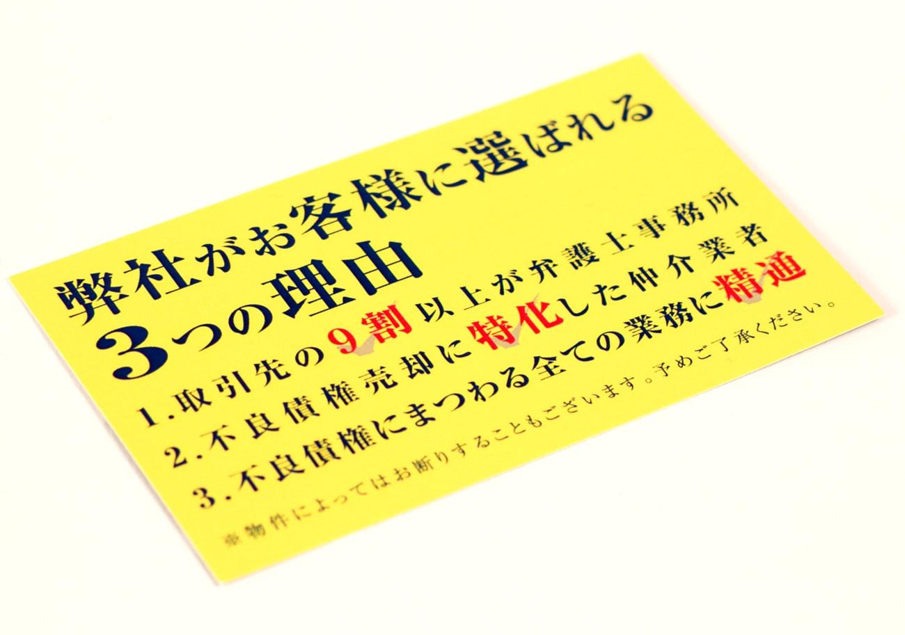 姫路市 中島地所株式会社様 名刺制作4