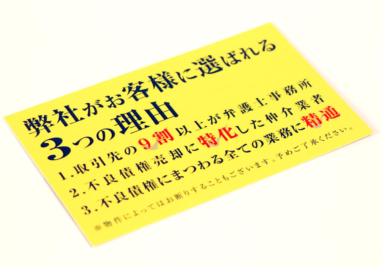 中島地所株式会社 名刺4
