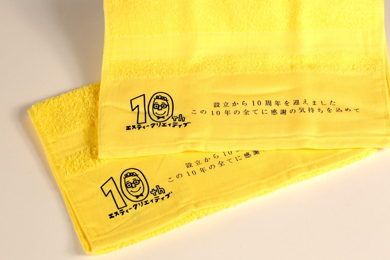 姫路市 株式会社エスティー・クリエイティブ 10周年記念タオル3