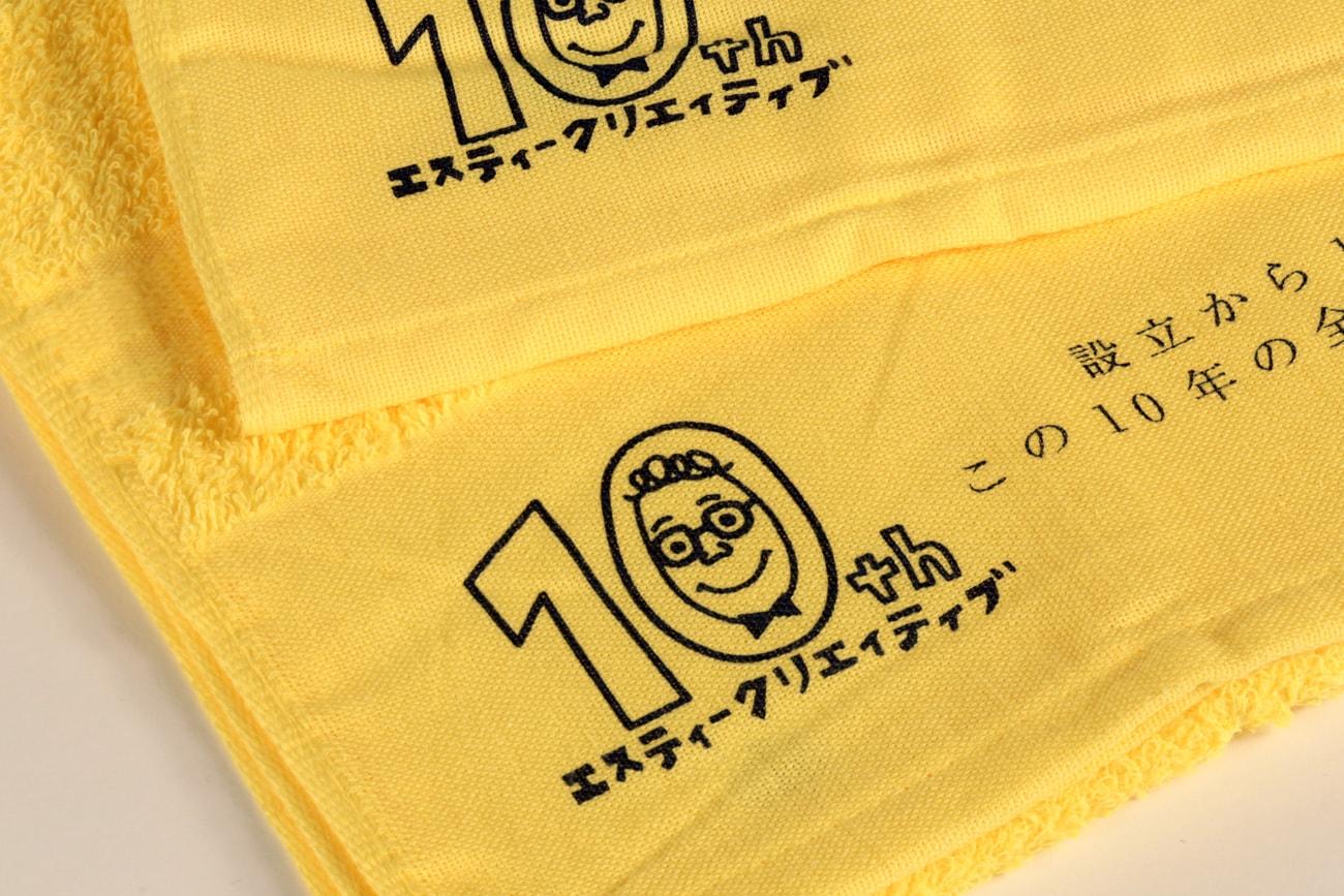 姫路市 株式会社エスティー・クリエイティブ 10周年記念タオル4