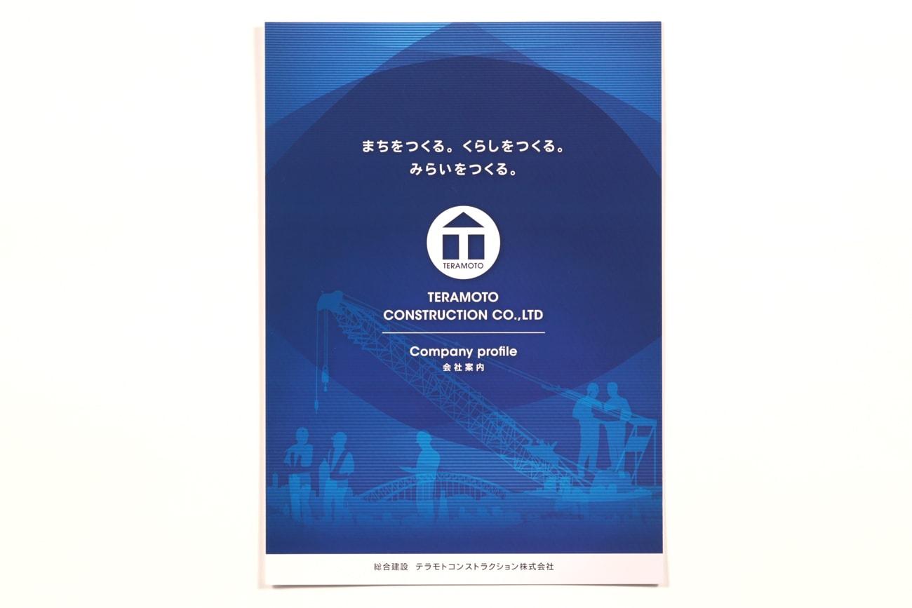 相生市 テラモトコンストラクション株式会社様 会社案内作成4