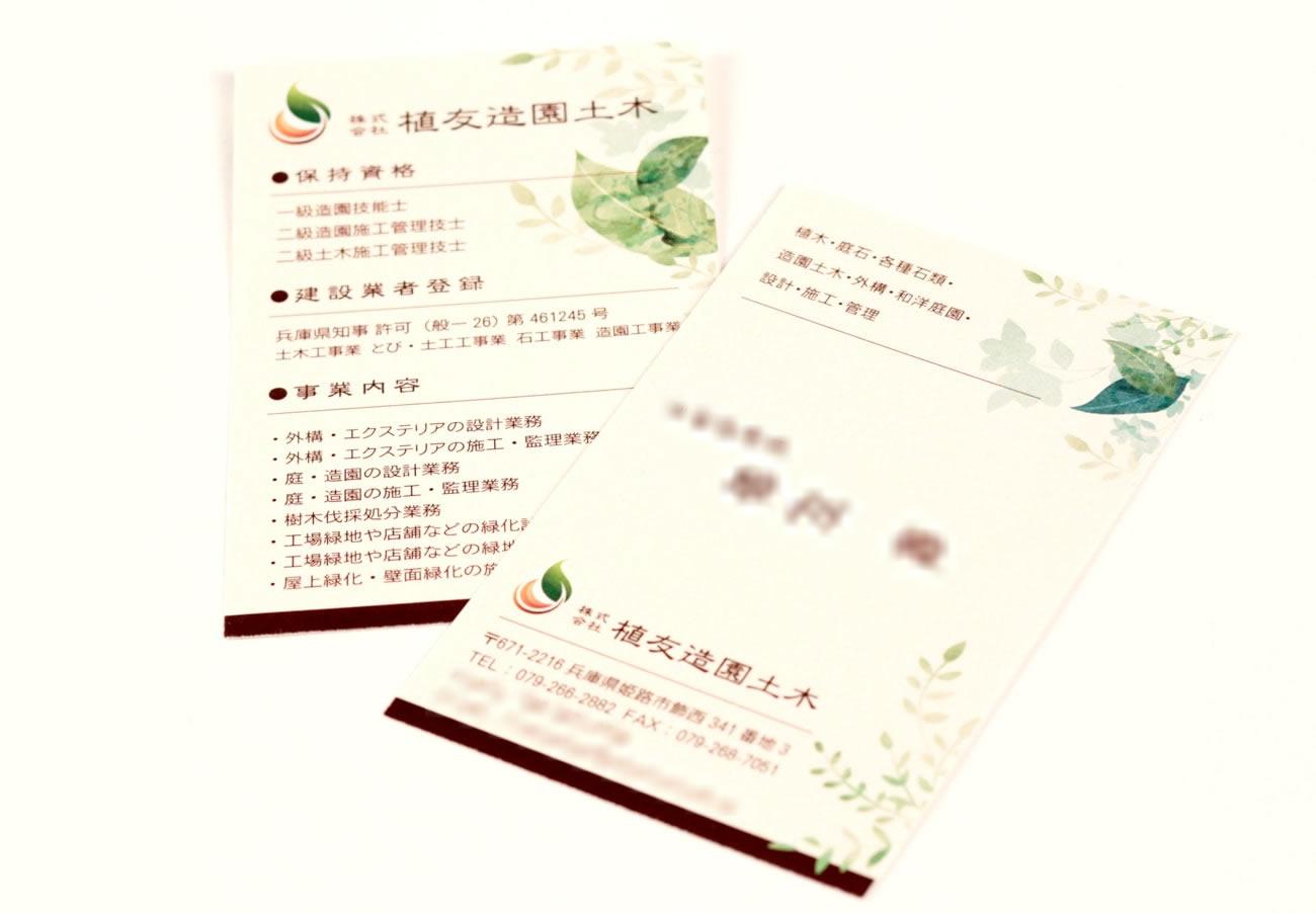 姫路市 株式会社植友造園土木様 名刺制作2