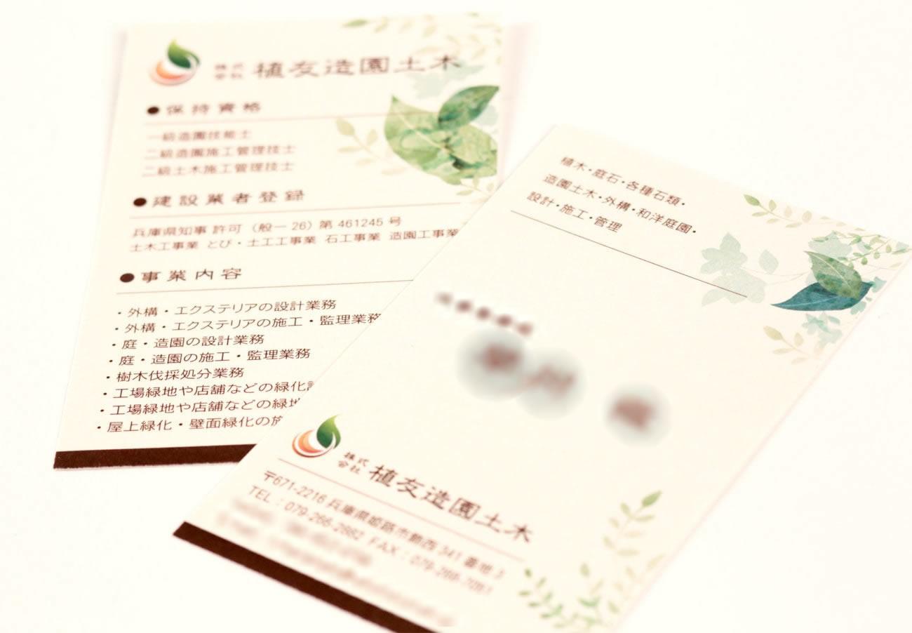 姫路市 株式会社植友造園土木様 名刺制作3