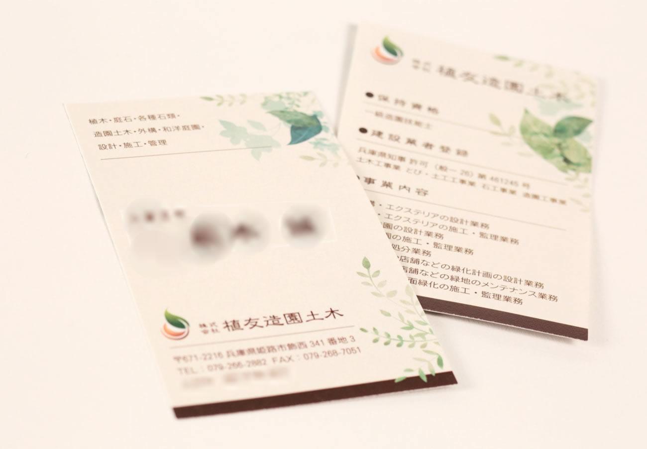 姫路市 株式会社植友造園土木様 名刺制作4
