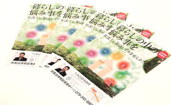 姫路市 八木法律事務所 リーフレット制作