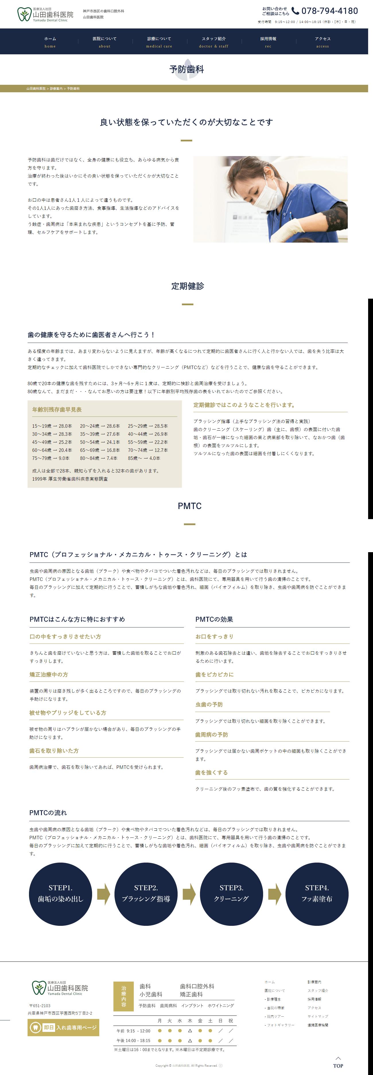 神戸市 山田歯科医院様 ホームページ制作2