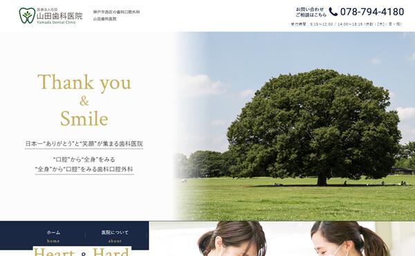 神戸市 山田歯科医院様 ホームページ制作