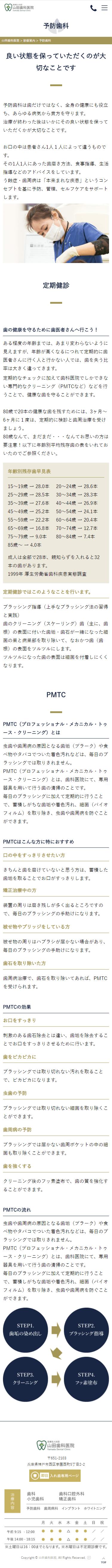 神戸市 山田歯科医院様 ホームページ制作4