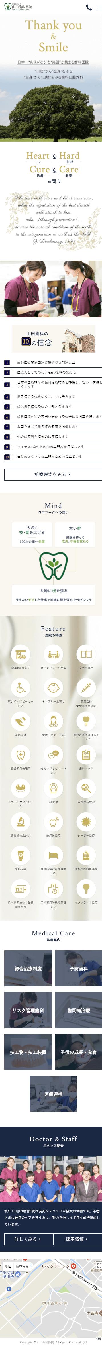 神戸市 山田歯科医院様 ホームページ制作3