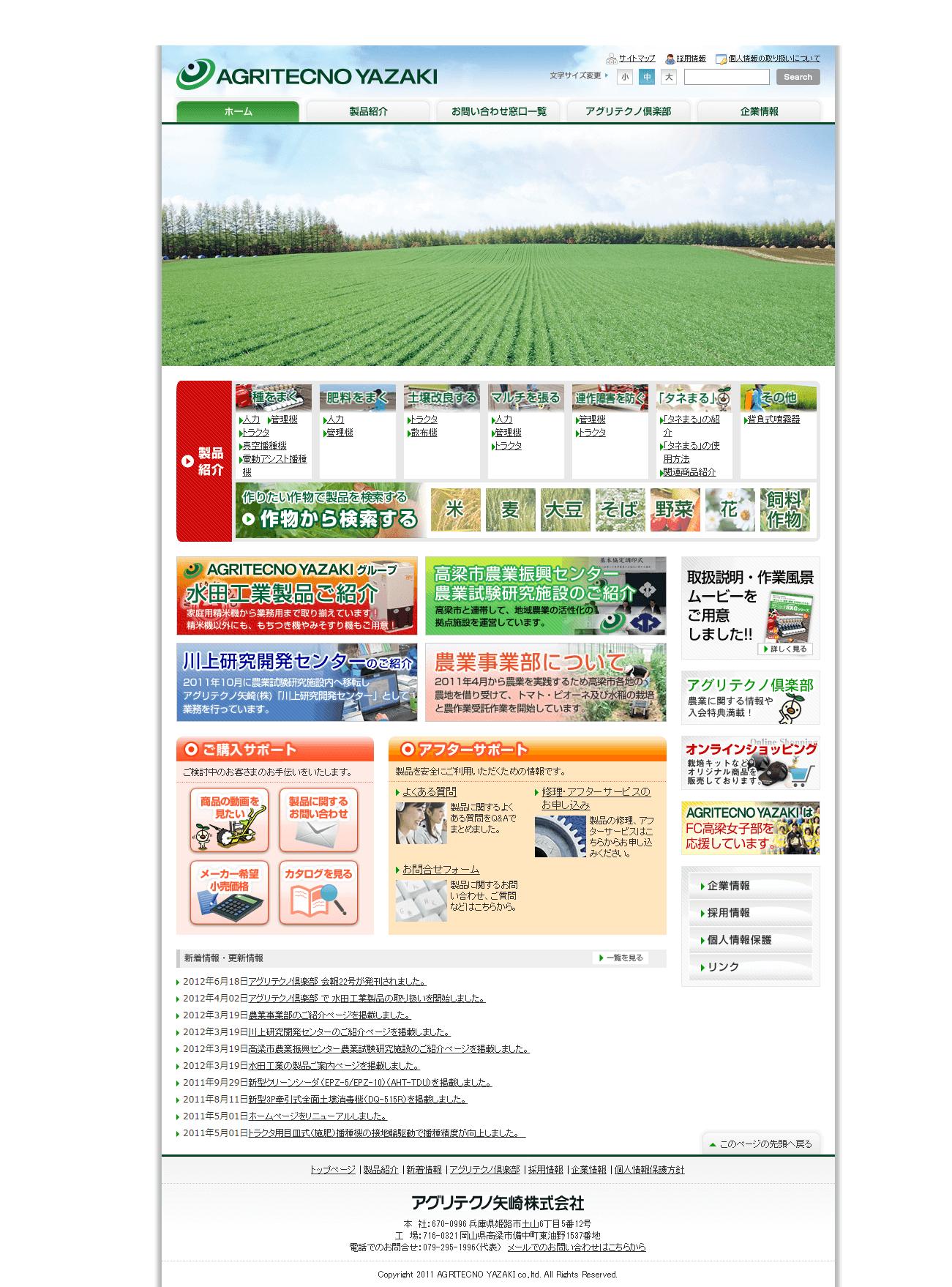 旧サイト:姫路市 アグリテクノ矢崎株式会社様 ホームページ制作