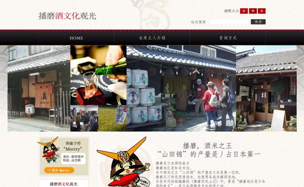 姫路市 播磨広域連携協議会 はりま酒文化ツーリズム 中国語サイト