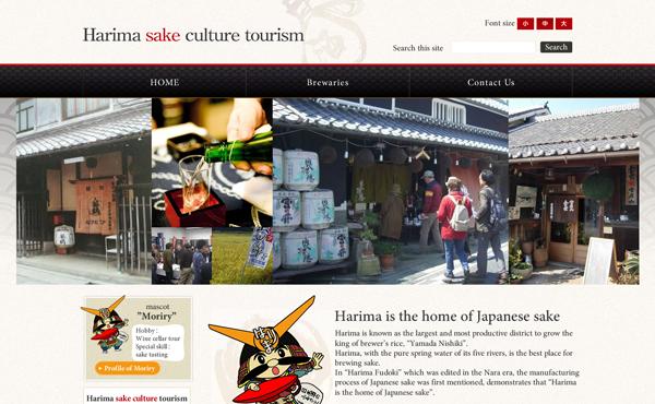 姫路市 播磨広域連携協議会 はりま酒文化ツーリズム 英語サイト