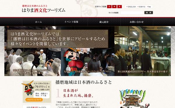 姫路市 播磨広域連携協議会 はりま酒文化ツーリズム 日本語サイト