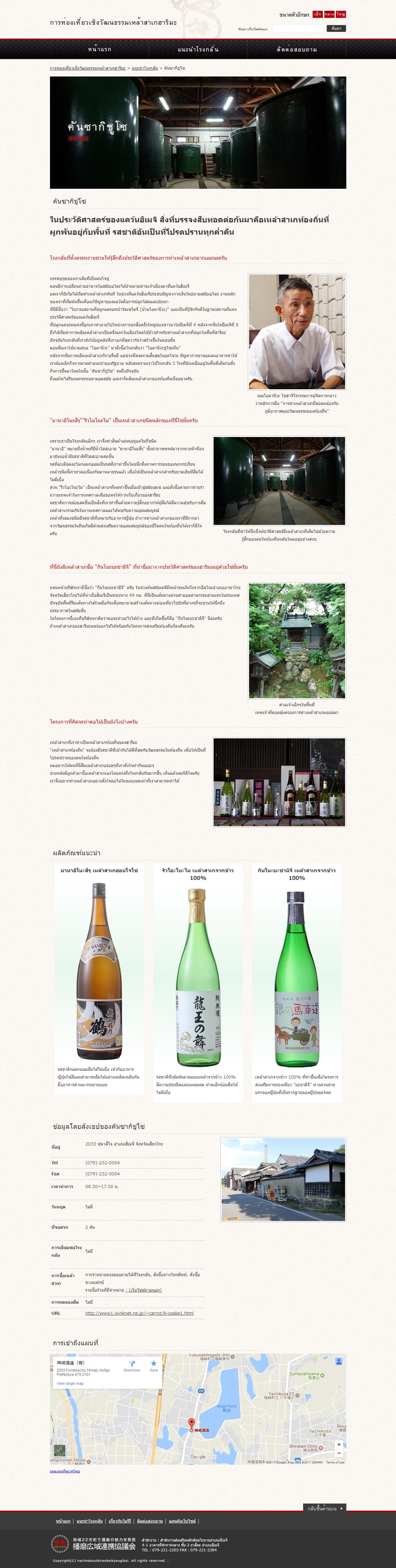 播磨広域連携協議会 はりま酒文化ツーリズム タイ語サイト2