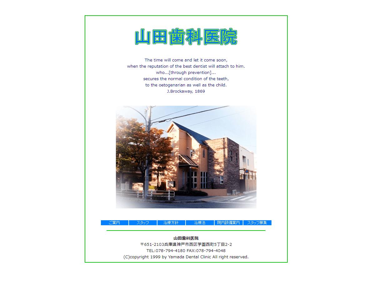 旧サイト:神戸市 山田歯科医院様 ホームページ制作