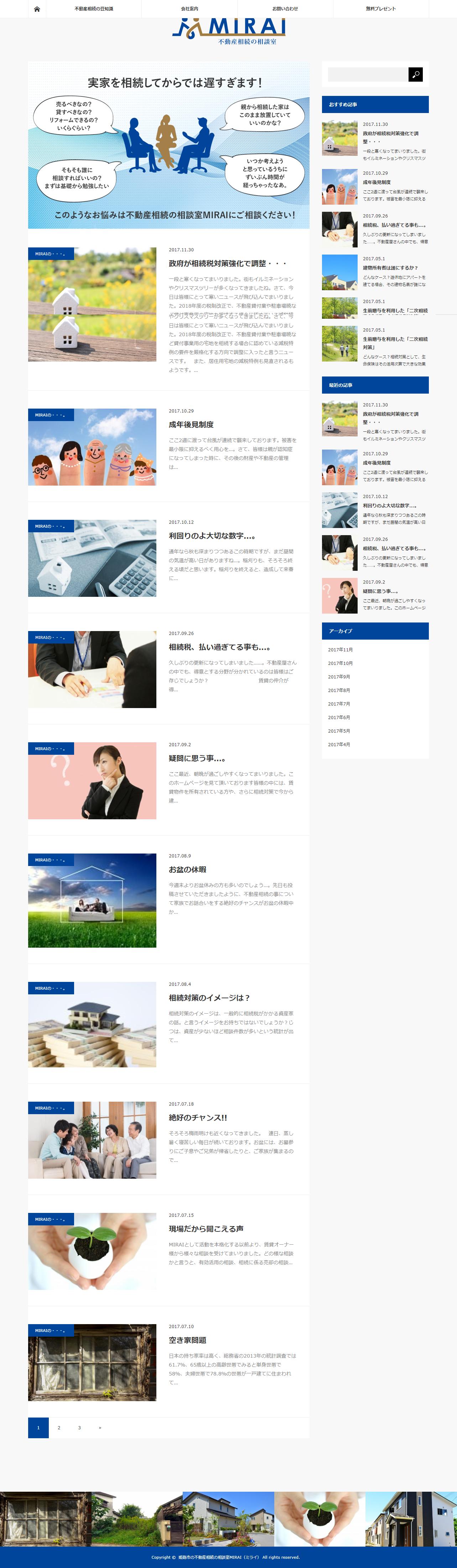 ビッグホーム流通有限会社 ホームページ制作1
