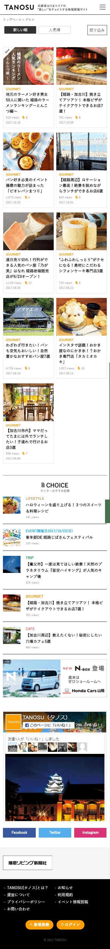 姫路市 播磨リビング新聞社様 はりま情報サイトTANOSUタノス ポータルサイト制作4