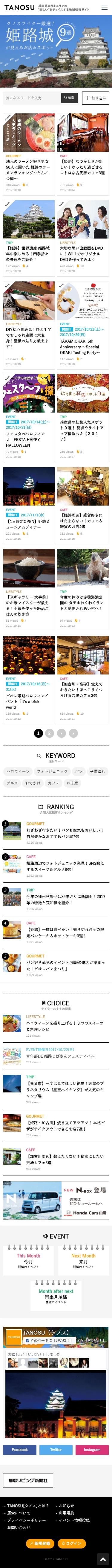 姫路市 播磨リビング新聞社様 はりま情報サイトTANOSUタノス ポータルサイト制作3