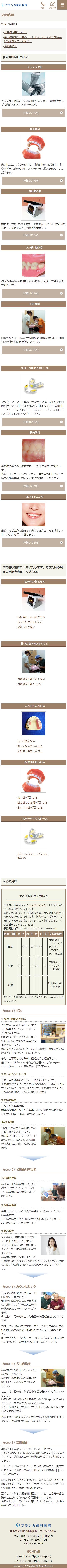 奈良市 ブランカ歯科様 ホームページ制作4