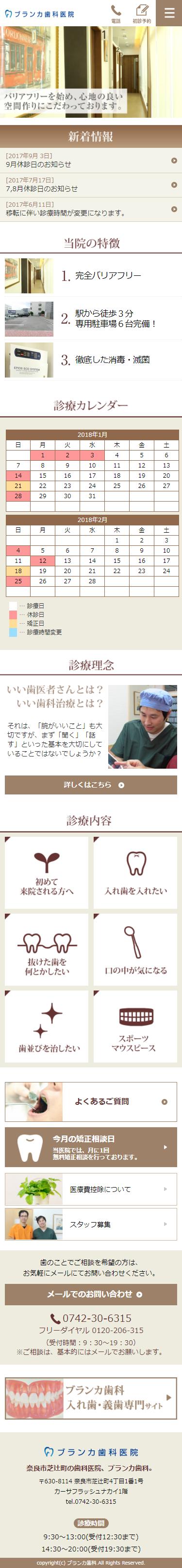 奈良市 ブランカ歯科様 ホームページ制作3