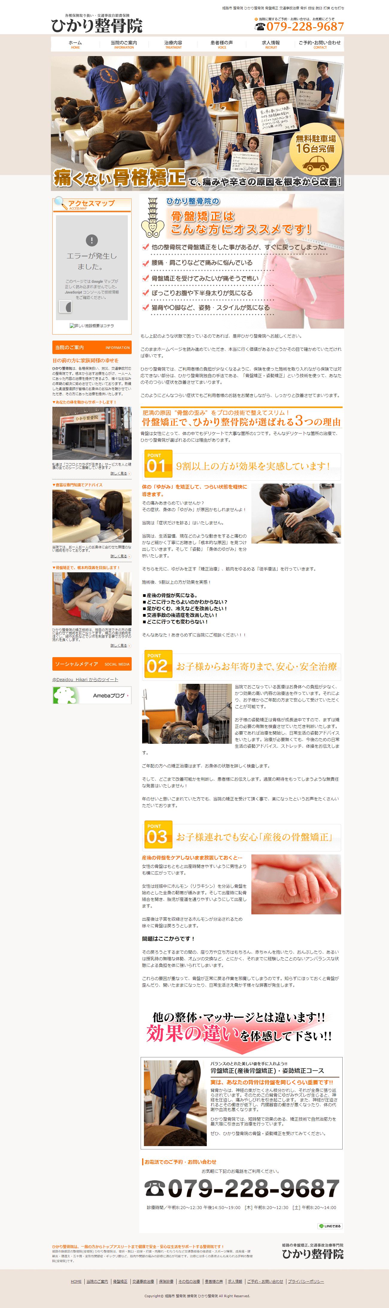 旧サイト:姫路市 ひかり整骨院様 ホームページ制作