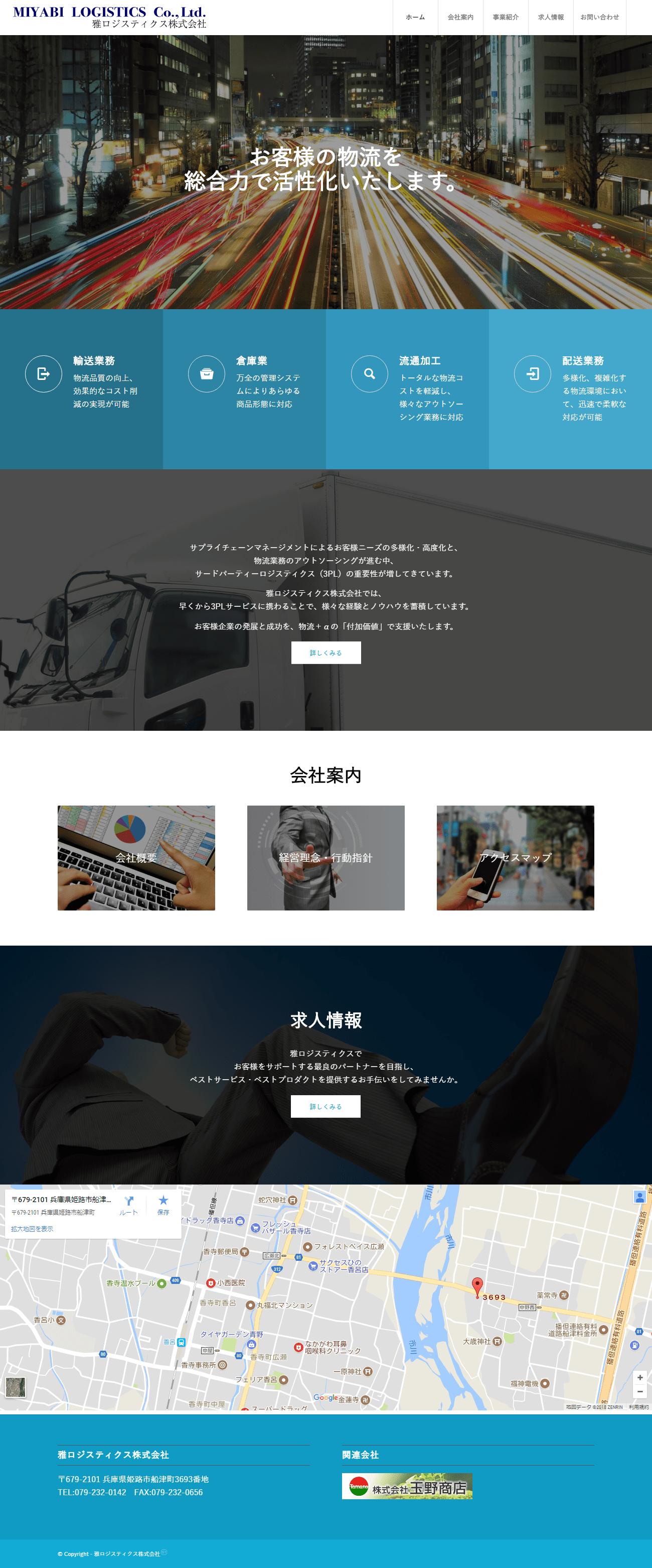 姫路市  雅ロジスティクス株式会社様 ホームページ制作1