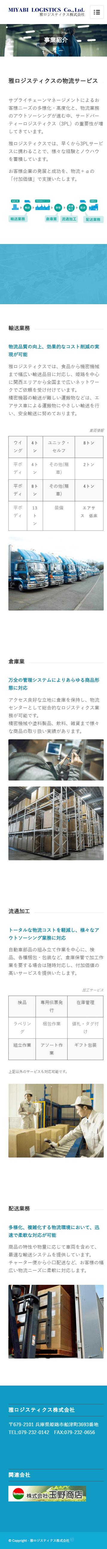 姫路市  雅ロジスティクス株式会社様 ホームページ制作4