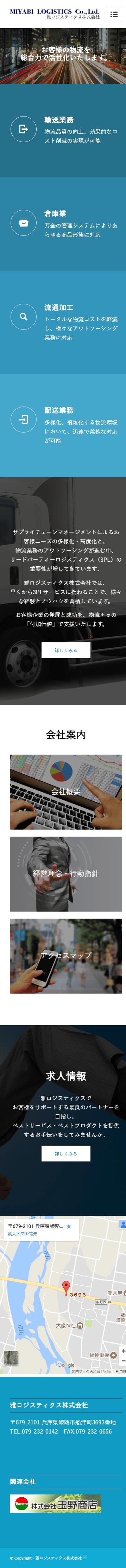姫路市  雅ロジスティクス株式会社様 ホームページ制作3