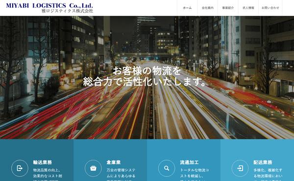 姫路市  雅ロジスティクス株式会社様 ホームページ制作