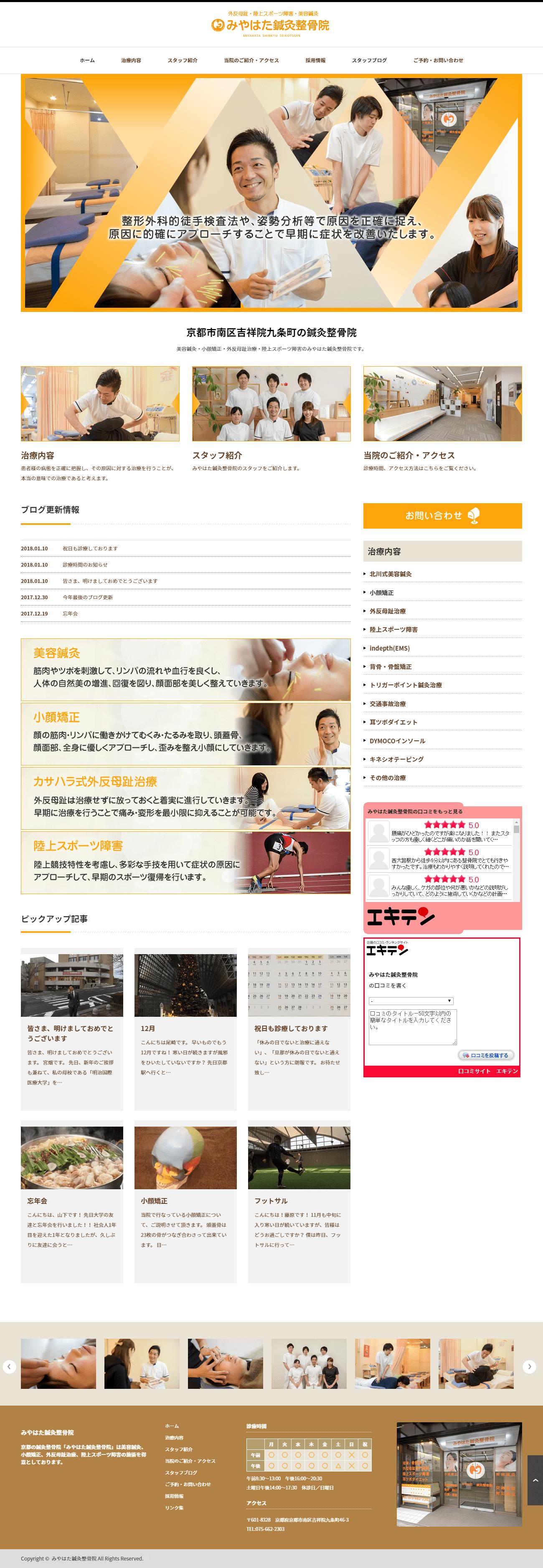 京都市 みやはた鍼灸整骨院様 ホームページ制作1