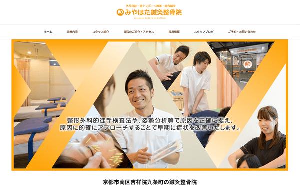 京都市 みやはた鍼灸整骨院様 ホームページ制作