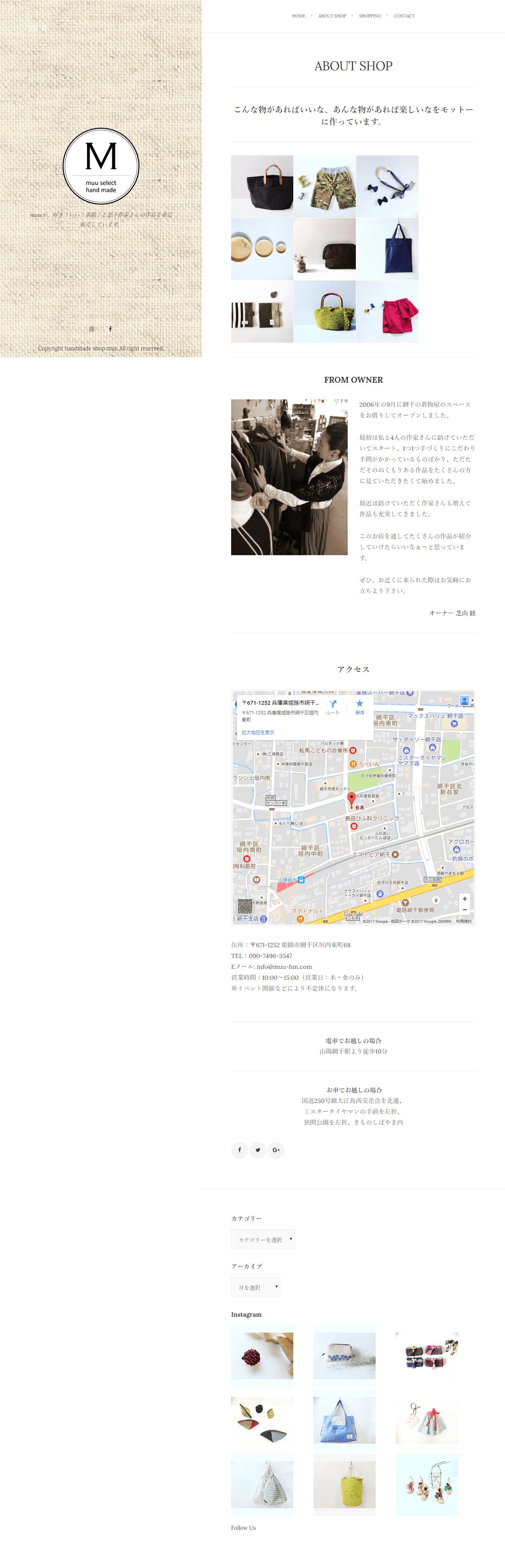 姫路市 雑貨ショップmuu様 ホームページ制作2