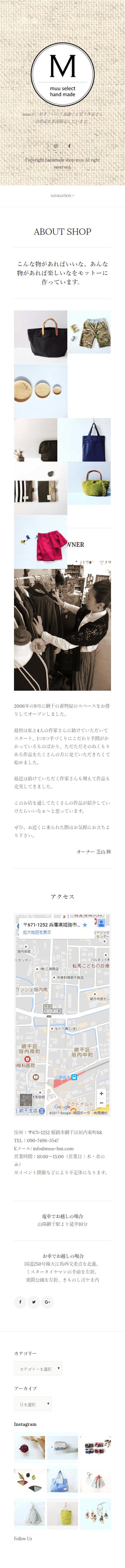 姫路市 雑貨ショップmuu様 ホームページ制作4