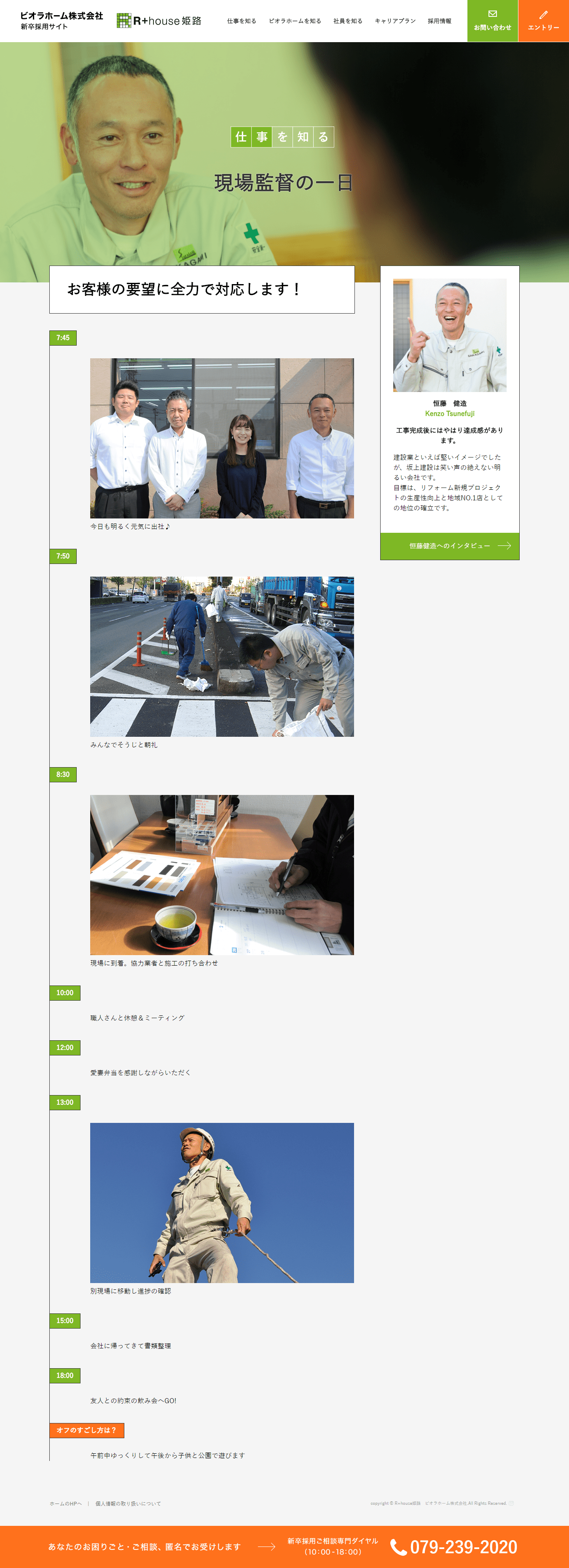 姫路市 ビオラホーム株式会社様 新卒採用サイト2