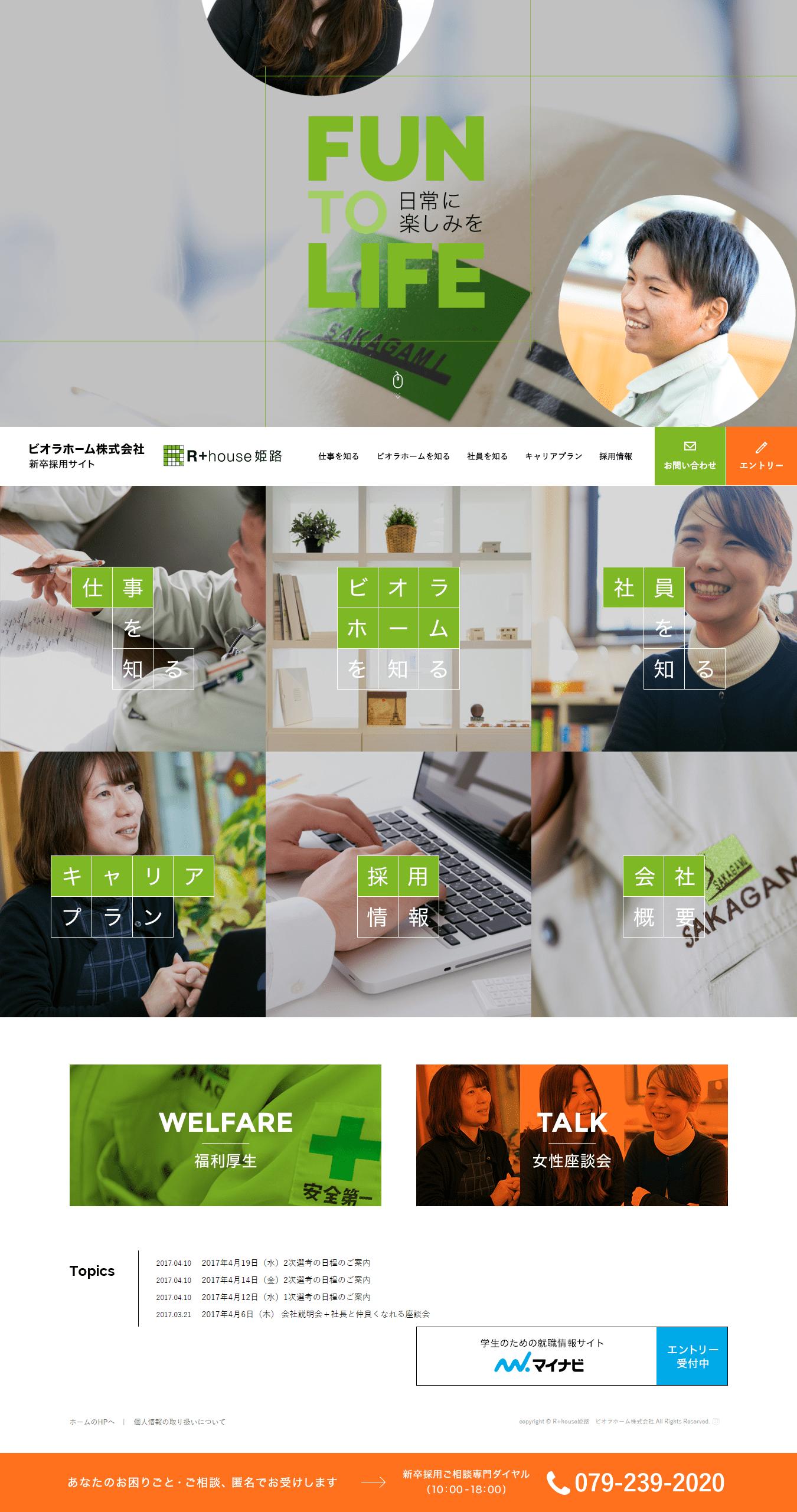 姫路市 ビオラホーム株式会社様 新卒採用サイト1