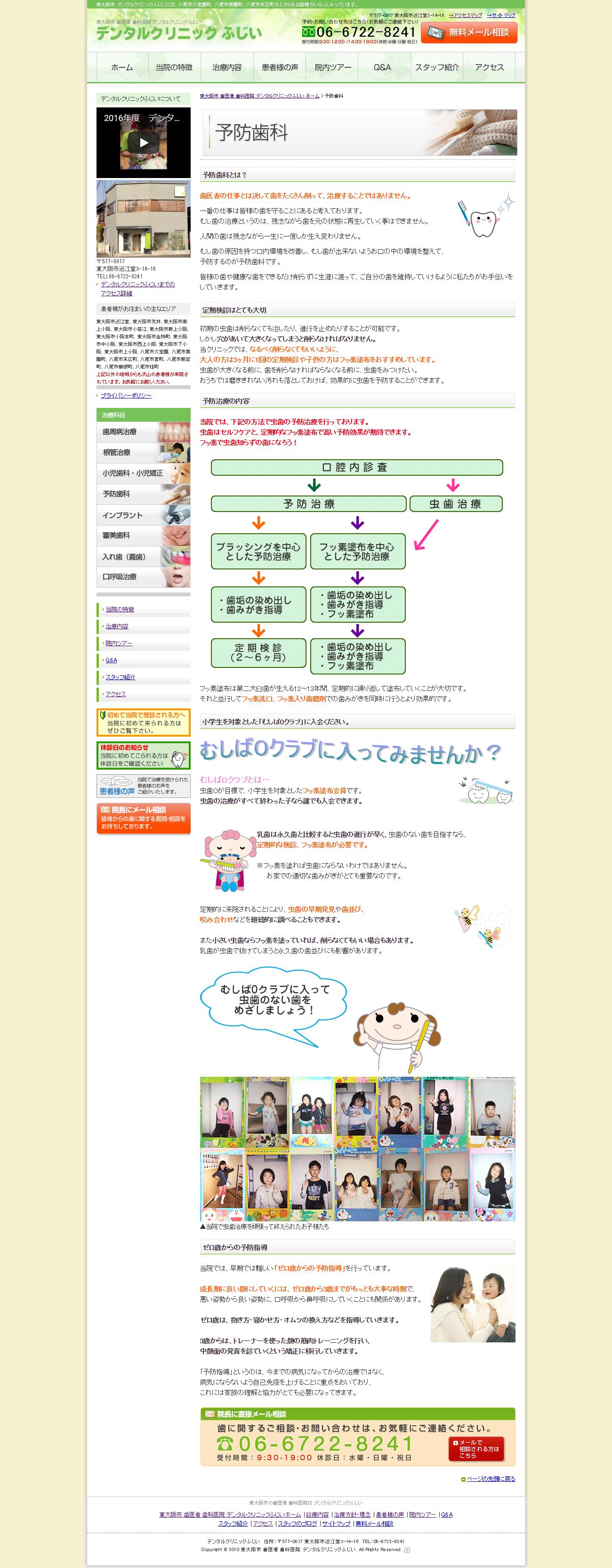 デンタルクリニックふじい様 ホームページ制作2