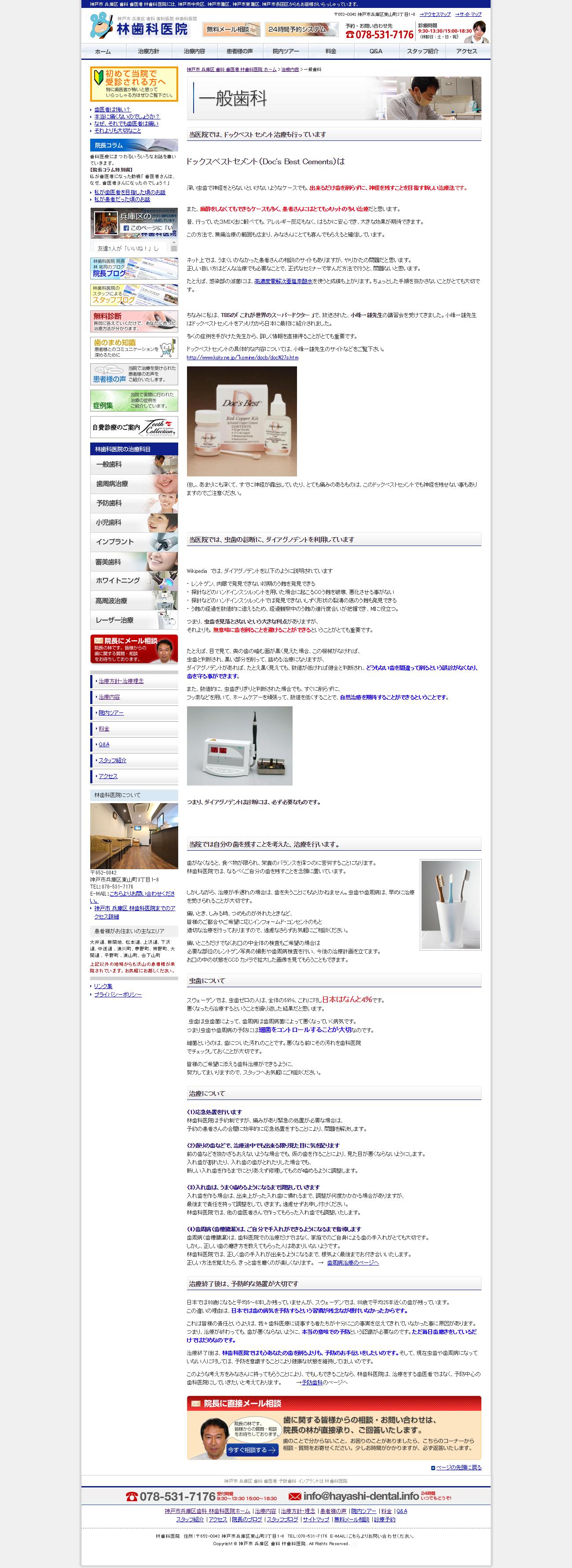 林歯科医院様 ホームページ制作1