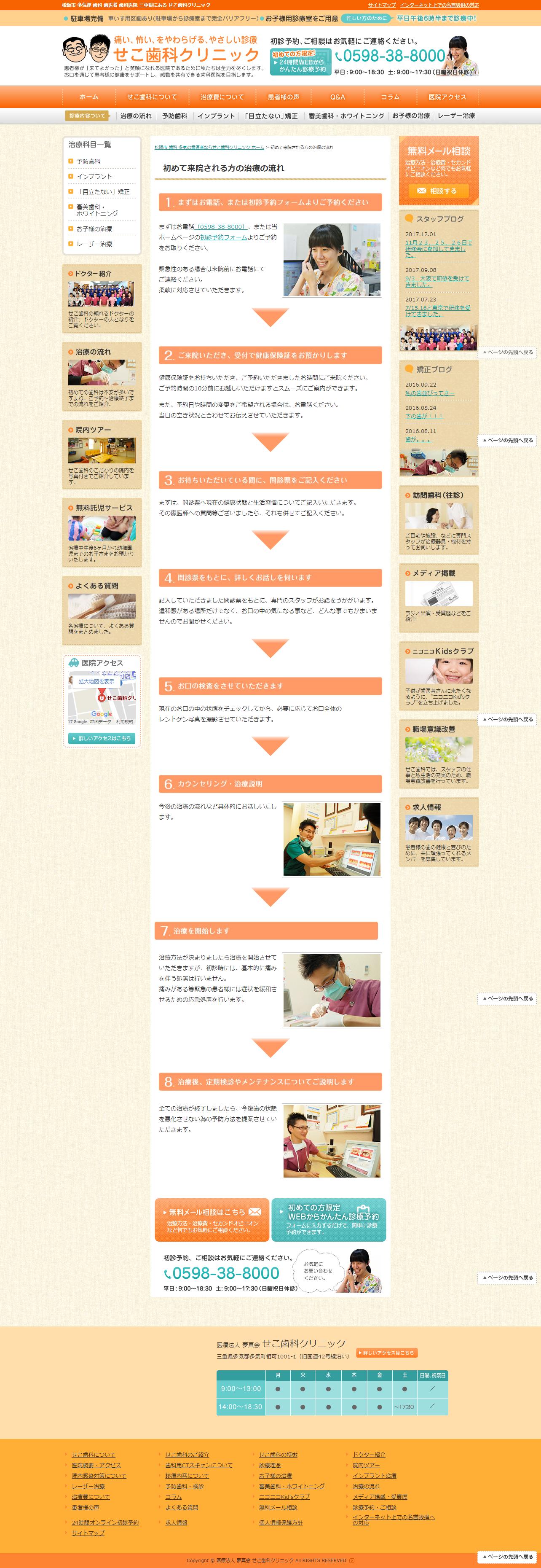 せこ歯科クリニック ホームページ制作2