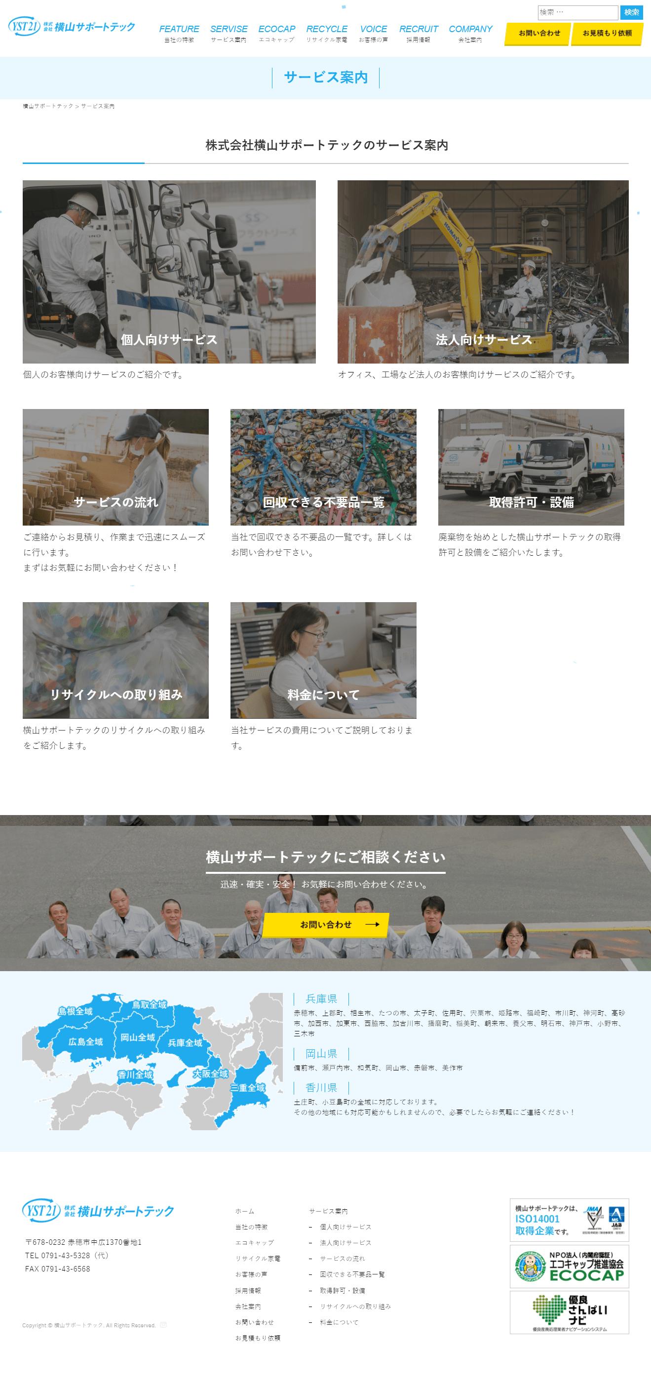 赤穂市 株式会社横山サポートテック様 ホームページ制作2