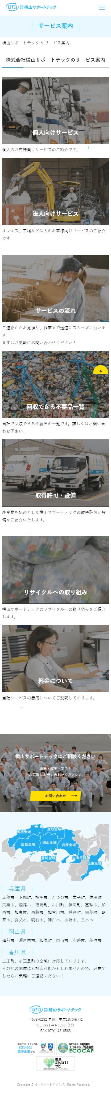 赤穂市 株式会社横山サポートテック様 ホームページ制作4