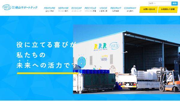 赤穂市 株式会社横山サポートテック様 ホームページ制作