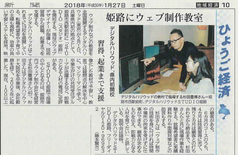 神戸新聞に「デジタルハリウッドSTUDIO姫路」の記事が掲載されました!